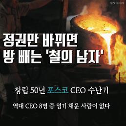 [카드뉴스] 정권만 바뀌면 방 빼는 포스코 철의 남자