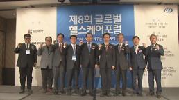 [영상] 2018 글로벌헬스케어포럼 개최 - '빅데이터·AI'가 바꾸는 헬스케어4.0