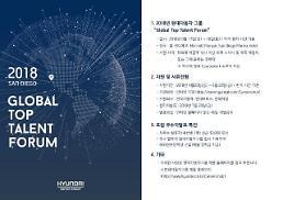 현대차그룹, 해외 우수인재 발굴 글로벌 탑 탤런트 포럼 개최