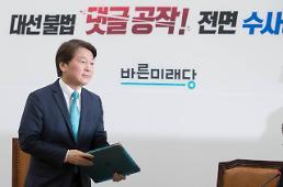 안철수 댓글 공작, 현해탄 수장 이상으로 잔인…김대중·장준하에 자신 빗대