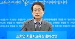 조희연, 서울시교육감 재선 출마 선언… 4년 걸어온 길 더 꿋꿋이 걸어갈 것