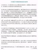 중국 ZTE 미국 제재 불공정, 수용할 수 없다...법적 대응도 시사