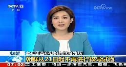 """중국 매체들, """"북 핵·미사일 실험중단 정치적 대사건"""""""
