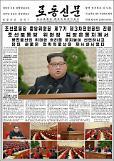 中, 북한 핵실험 중단 환영…한미 군사훈련·제재완화 나서야