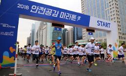 현대글로비스, '2018 안전공감 마라톤' 성황리 개최