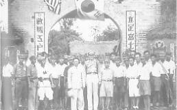 [아주스페셜-임시정부의 맏며느리 수당 정정화㉑] 독수리작전? 광복군·美 OSS 서울 탈환 계획… 일제 항복에 무산
