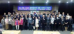 글로벌인천 10주년 기념행사 성료