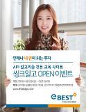 이베스트증권 API 알고리즘 교육사이트 씽크알고 오픈 이벤트