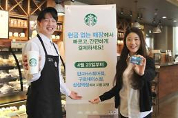 스타벅스 현금 없는 매장, '신세계페이·신용카드' 결제 가능