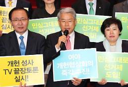 야3당 개헌연대 文, 국회 싸잡아 비난…강한 유감 표명