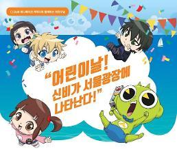 CJ E&M 애니메이션 캐릭터, 어린이날 시청광장에 모인다