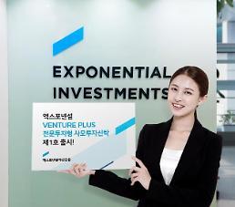 엑스포넨셜자산운용 AI 투자 코스닥 벤처펀드 상품 출시
