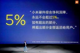 스마트폰 마진 5%만 남긴다 中 샤오미의 독특한 비즈니스
