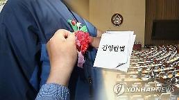스승의 날 폐지 청원 교사 교권 사라진 학교현장, 더는 의미 없어