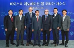 페이스북, 판교에'이노베이션 랩' 개소...스타트업 기술 개발 지원