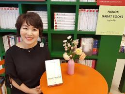 [김호이의 사람들] 인터뷰어와 인터뷰어와의 만남, 서울인문포럼 배양숙 이사장 인터뷰