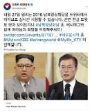 트위터, 남북정상회담 생중계한다