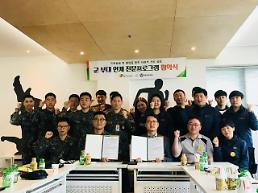 """""""시흥시 관내 군부대 연계 전문프로그램 """" 운영"""