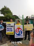 [포토] 조현민 출석 앞두고 피켓 시위하는 박창진 전 사무장