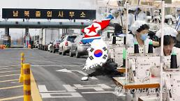 [남북경협] 탄력 받은 '신북방정책'…들썩이는 해운물류 시장