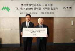 롯데호텔, '깨끗한 공기 만들기' 캠페인에 4200만원 기부