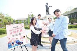 KT, 성년의 날 기념 청춘 응원 토크콘서트 '#청춘해' 개최
