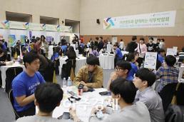 가천대 멘토와 함께하는 '직무 박람회' 개최