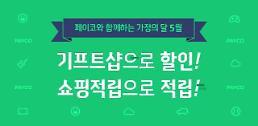 NHN페이코, '선물·여행' 테마로 가정의 달 이벤트 진행