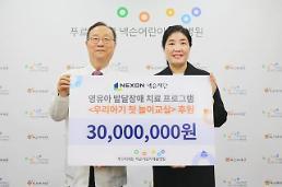 넥슨재단, 병원 개원 2주년 맞아 '영유아 발달장애 치료'사업 지원 협약