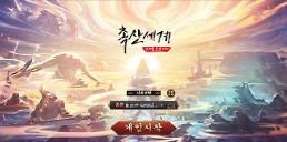 아이엠아이 게임매니아, 시냅스게임즈 촉산세계 채널링