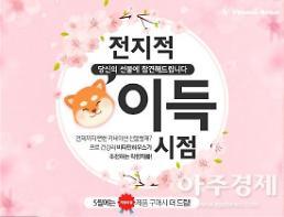 [이주의 건강단신] 비타민하우스, 가정의달 기념 추가증정 행사 外
