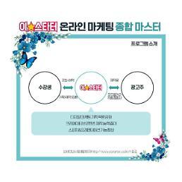 이스타터 '온라인 마케팅 종합 마스터' 2기 수강생 모집