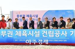 화성시, 반월동 '동부권 체육시설' 첫삽...내년 9월 완공