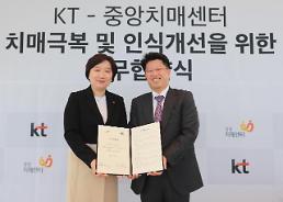 KT, ICT로 국가 치매 극복 사업 돕는다