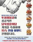 """""""할인비용, 회사가 냅니다""""···치킨업계 상생 마케팅 확산"""