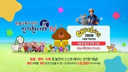 KT스카이라이프, 유아 프리미엄 교육채널 신기한나라TV 온에어