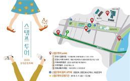 대전유성온천축제 'BIG 5 스탬프 투어' 진행