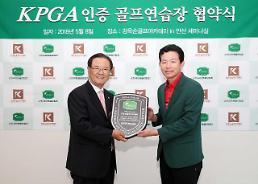 KPGA, 강욱순골프아카데미 in 안산과 '연습장 인증 사업' 협약 체결