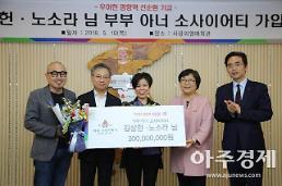 김상현 前 네이버 대표이사·노소라 변호사 부부, 3억 기부로 아너 회원 됐다