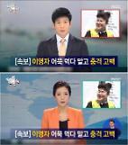 """MBC""""전지적 참견 시점 결방 논의""""... """"세월호 화면 알고 써""""대규모 징계 칼바람 부나?"""