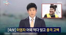 용서받지 못할 MBC 전참시 제작진…이영자·세월호 유가족만 상처