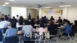 광명시 여성친화도시 조성 공무원 역량강화 교육