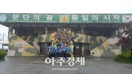 DMZ 일원서 평화의 소중함과 통일 희망을 되새기자