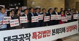 """한국당 """"민주당·문재인 정권 행태가 독재""""…로텐더홀 점거하고 본회의 저지"""