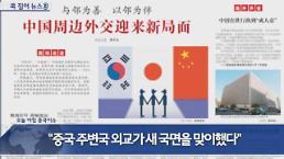 [0514 중국 뉴스] 해외 주요 외신이 바라본 중국 外