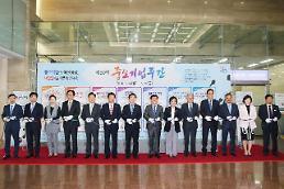 중소기업계 최대행사 '중소기업주간 행사' 14일 '팡파르'