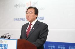[6·13 지방선거] ]민병희 강원교육감, 백년대계 교육의 문을 열겠다…3선 도전