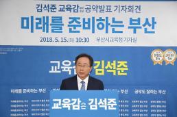 [6.13 지방선거]김석준 부산시교육감 예비후보, 미래를 준비하는 부산 청사진 공개