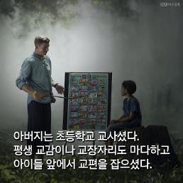 [카드뉴스] 의사의 정체가 밝혀지자, 가족의 눈에 눈물만 가득