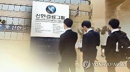 검찰, '신한금융그룹 채용 비리' 수사 착수···신한은행·신한생명 집중 조사